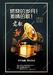 芳华《燃烧的岁月激情的歌》——建国七十周年经典老歌演唱会