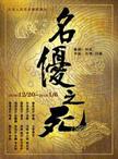 北京人艺话剧:《名优之死》