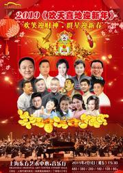 2019《欢天喜地迎新年》 欢笑迎财神•群星迎新春