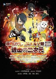超燃LIVE•日本电子动漫主题视听音乐会《进击の二次元》