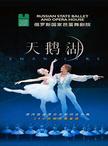 俄罗斯国家芭蕾舞剧院《天鹅湖》