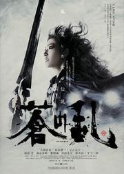 X-LIVE全力呈现:日本剧团·新感线GEKI·CINE系列戏剧影像《苍之乱》