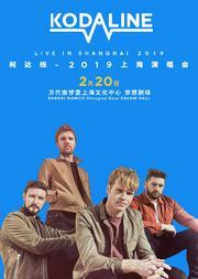 Kodaline 柯达线:2019上海演唱会