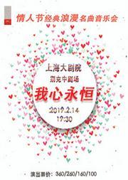 我心永恒—情人节经典浪漫名曲音乐会