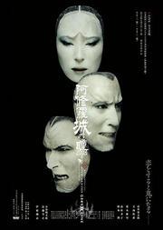 X-LIVE全力呈现:日本剧团 新感线GEKI CINE系列戏剧影像《阿修罗城之瞳》
