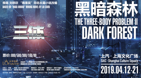 刘慈欣同名科幻小说改编 3D科幻舞台剧《三体II 黑暗森林》全球首演