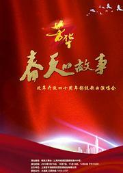 芳华《春天的故事》军旅歌唱家改革开放四十周年经典老歌演唱会