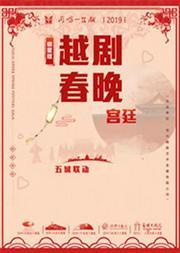 """""""同唱一台戏""""2019越剧春晚"""