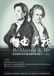 自由-真我 李坚演绎贝多芬32首钢琴奏鸣曲