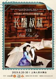 """外百老汇""""怦然心动""""恋爱音乐剧《长腿叔叔》中文版"""
