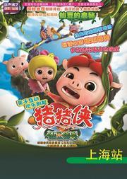 华艺星空.六一全景互动式3D舞台剧《猪猪侠-仙豆传奇》