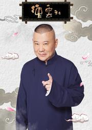 2018德云社北京相声大会——广德楼戏园