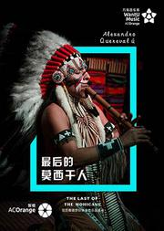 最后的莫西干人--亚历桑德罗印第安音乐品鉴会