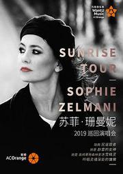 【万有音乐系】Sunrise Tour 苏菲 · 珊曼妮2019巡回演唱会