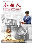 英国书屋剧院《小妇人》