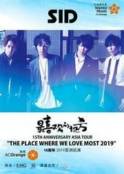 """【万有音乐系】SID15周年""""最喜欢的地方"""" 2019亚洲巡演"""
