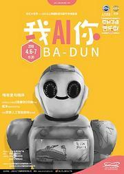 原创华语音乐剧《我AI你》