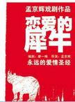 孟京辉作品《恋爱的犀牛》