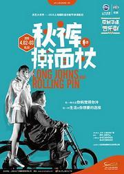 原创华语音乐剧《秋裤和擀面杖》