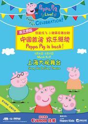 小猪佩奇英文原版舞台剧《Peppa Pigs Celebration》