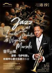 音乐巨星 温顿·马萨利斯&林肯中心爵士乐团音乐会