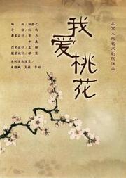 北京人民艺术剧院演出——话剧:《我爱桃花》