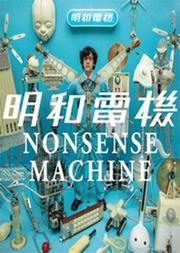 日本明和電機音樂會《超常識機械》