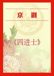 京剧《四进士》