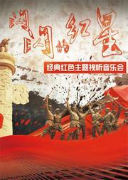 庆祝建国70周年--经典红色主题视听音乐会《闪闪的红星》