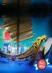 大型儿童剧《宝船》