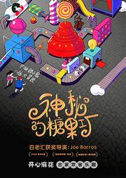 贺新春-开心麻花合家欢音乐剧 《神秘的糖果工厂》