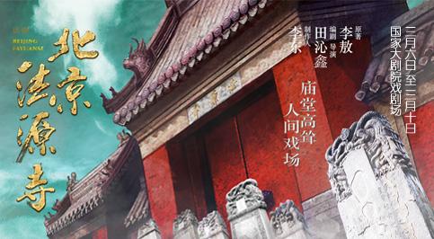 庆祝建国70周年戏剧戏曲展演:中国国家话剧院话剧《北京法源寺》
