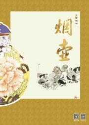 北京市曲剧团2019新春演出季——北京曲剧《烟壶》