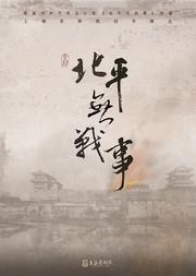城市·梨园畅音 新编京剧《北平无战事》