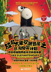 大船文化·放屁大象吹低音號之熊貓絕密計劃 德國原版繪本啟蒙交響音樂會