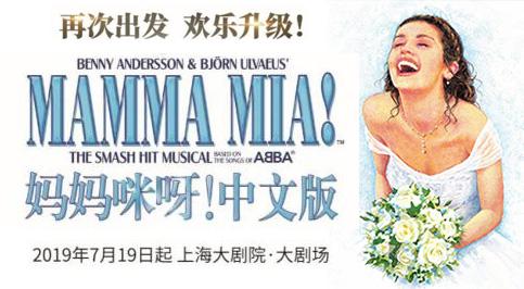 世界经典音乐剧《妈妈咪呀!》中文版