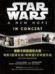 《星球大战:新希望》电影交响音乐会