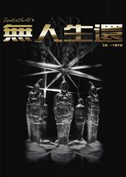 阿加莎·克里斯蒂剧场|传世巨著 《无人生还》