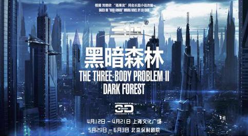 刘慈欣同名科幻小说改编 3D科幻舞台剧《三体II 黑暗森林》