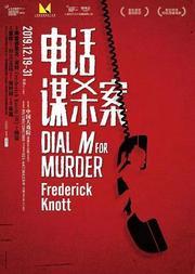 经典话剧《电话谋杀案》Dial M for Murder