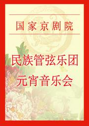 国家京剧院―民族管弦乐团元宵音乐会