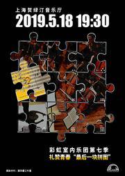 """彩虹室内乐团""""礼赞青春""""第七季 —— """"最后一块拼图"""""""