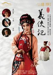 第十一届东方名家名剧月 苏州昆剧院 昆剧《义侠记》
