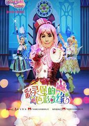 【小橙堡】巴啦啦小魔仙《彩灵堡的色彩奇缘》豪华亲子舞台剧