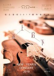 承上启下-弦之音乐2019新年音乐会