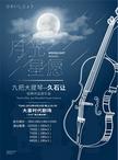 2019月光星愿·九把大提琴-久石讓經典作品音樂會