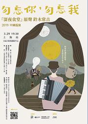 《勿忘你,勿忘我》铃木常吉2019中国巡演
