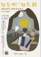 《勿忘你,勿忘我》 铃木常吉2019中国巡演