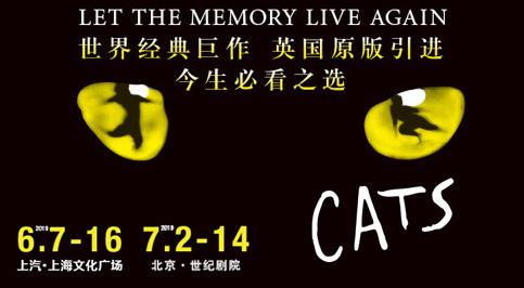 世界原版经典音乐剧《猫》