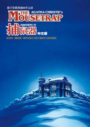 阿加莎推理巨作《捕鼠器》(2019中文版)